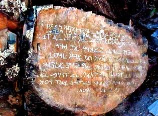 piatra misterului din New Mexico