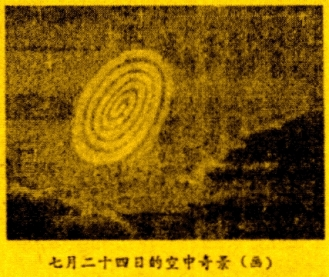 spirala chinezeasca
