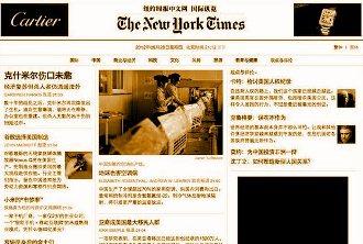 """De ce-ar vrea un chinez miliardar să ofere 3 miliarde de dolari pentru a cumpăra """"New York Times"""", cel mai prestigios ziar al Ocultei Mondiale?"""