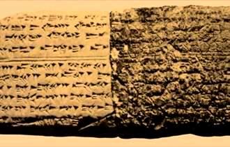 """Cea mai veche melodie din lume - de 3.400 de ani - pe o tăbliţă sumeriană! Ascultaţi-o ce """"tare"""" poate să fie!"""